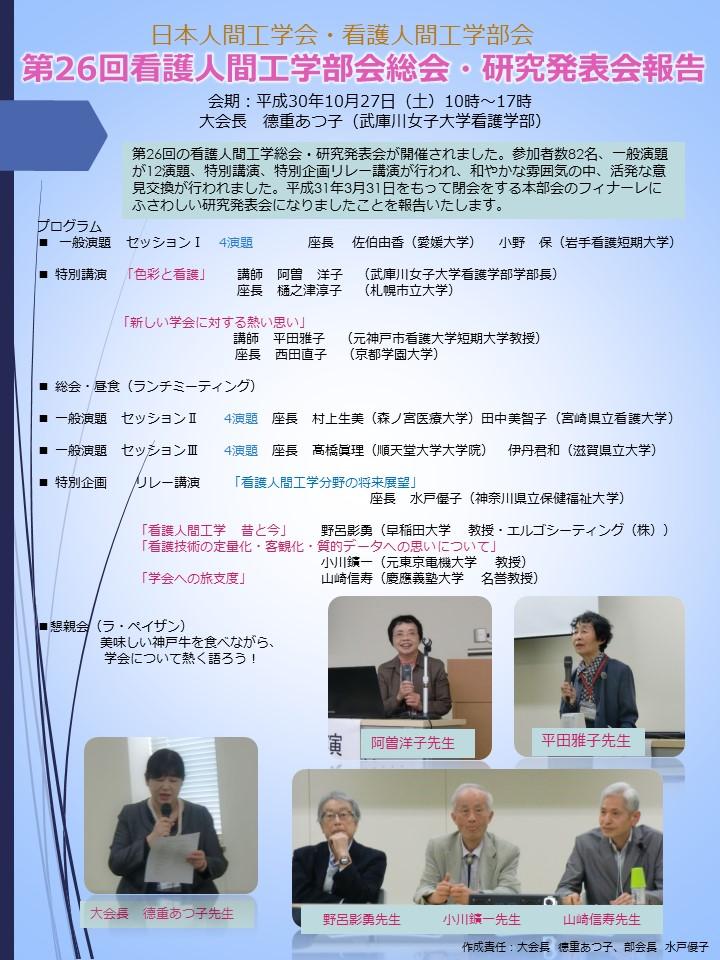 第26回看護人間工学部会総会・研究発表会報告